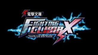 『電撃文庫 FIGHTING CLIMAX』紹介動画8人ver