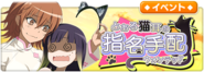 Toaru IF Event - Wanted