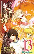 Toaru Majutsu no Index Manga v13 cover