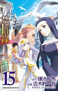 A Certain Magical Index Manga v15 Chinese cover