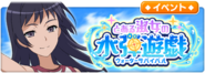 Toaru IF Event - Water Survival