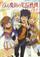 Toaru Majutsu no Virtual-On no Subete