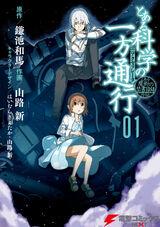 Toaru Kagaku no Accelerator (manga)
