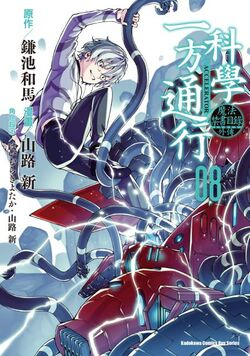 A Certain Scientific Accelerator Manga v08 Chinese cover