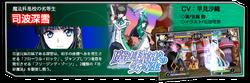 DengekiBunkoFightingClimaxIgnition Miyuki