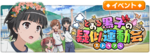 Toaru IF Event - Struggle