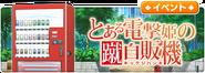 Toaru IF Event - Kick Vending Machine