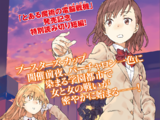 Toaru Majutsu no Virtual-On: Misaka Mikoto's Dangerous Tea Party
