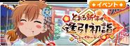 Toaru IF Event - New Year Date