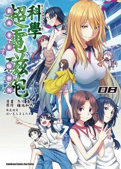 A Certain Scientific Railgun Manga v08 Chinese cover