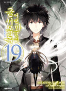 A Certain Magical Index Manga v19 Korean cover