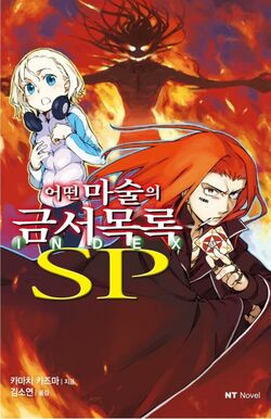 Toaru Majutsu no Index Light Novel vSP Korean cover