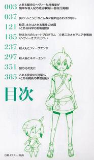 Dengeki Kamachi Kazuma 10th Anniversary Bunko Table of Contents