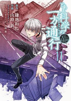Toaru Kagaku no Accelerator v11 cover