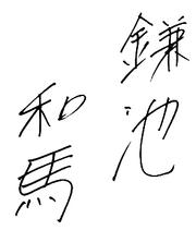 Kamachi Kazuma - Signature (Dengeki 20th Anniverary)