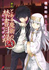 Shinyaku Toaru Majutsu no Index Light Novel Volume 20