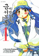 A Certain Magical Index Manga v01 Korean cover