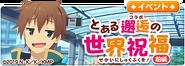 Toaru IF Event - KonoSuba, Part 1