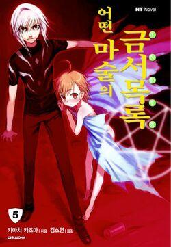 Toaru Majutsu no Index Light Novel v05 Korean cover