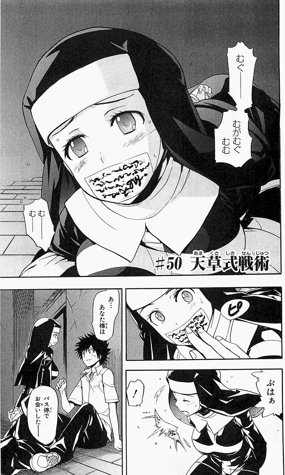 toaru majutsu no index manga chapter 050
