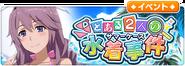 Toaru IF Event - Summer Case