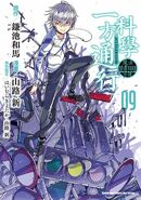 A Certain Scientific Accelerator Manga v09 Chinese cover