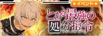 Toaru IF Event - Grand Order
