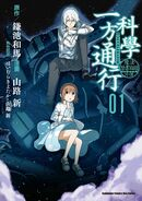 A Certain Scientific Accelerator Manga v01 Chinese cover