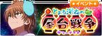 Toaru IF Event - Summer Night