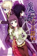 Toaru Majutsu no Index Light Novel v14 Chinese cover