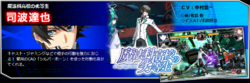 DengekiBunkoFightingClimax Tatsuya