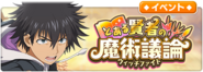 Toaru IF Event - Witch Fight