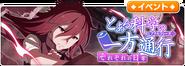 Toaru IF Event - Accelerator Nichijou