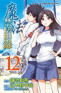 A Certain Magical Index Manga v12 Chinese cover