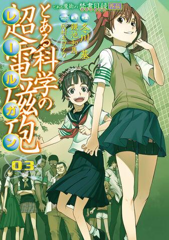 File:Toaru Kagaku no Railgun Manga v03 cover.jpg