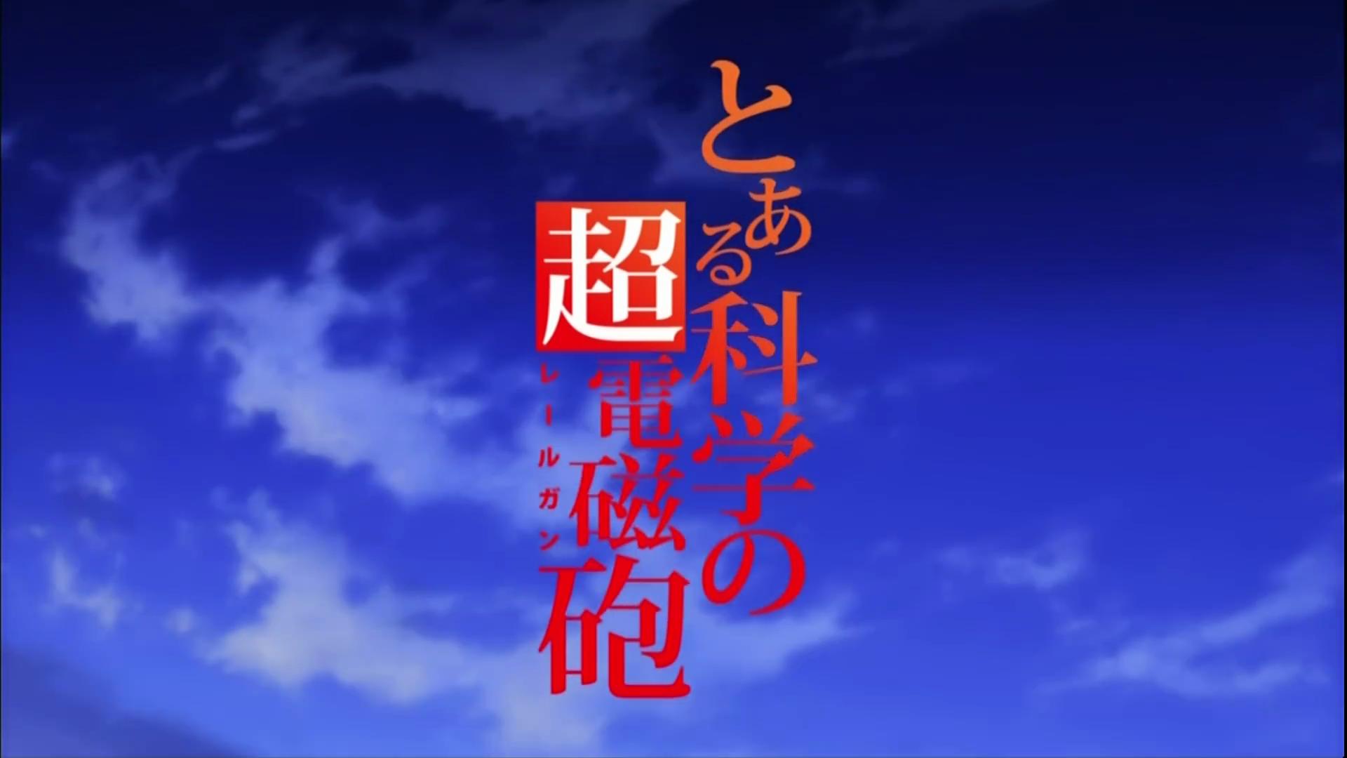 Toaru Kagaku no Railgun (manga) | Toaru Majutsu no Index
