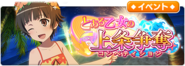 Toaru IF Event - Competition