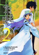 A Certain Magical Index Manga v02 Korean cover