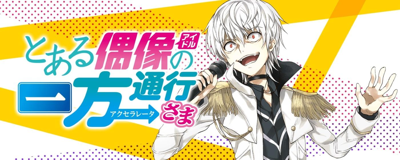 Dengeki Daioh Accelerator-sama Manga Page (Japanese)