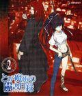 Toaru Majutsu no Index Blu-ray 02 cover