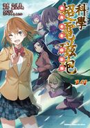 A Certain Scientific Railgun Manga v14 Chinese cover