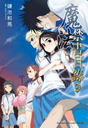 Toaru Majutsu no Index Light Novel v09 Chinese cover