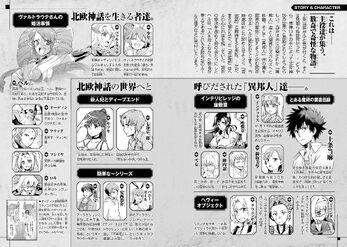 Toaru Majutsu no Heavy na Zashiki-warashi ga Kantan na Satsujinki no Konkatsu Jijou Manga v02 Character Page