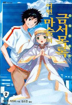 Toaru Majutsu no Index Light Novel v02 Korean cover