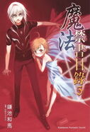Toaru Majutsu no Index Light Novel v05 Chinese cover