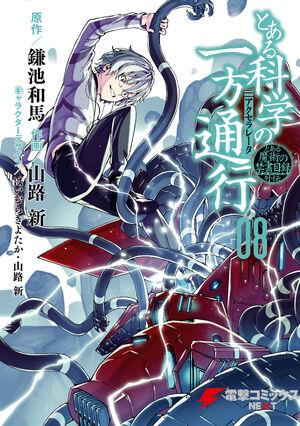 Toaru Kagaku no Accelerator v08 cover
