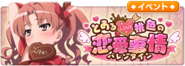 Toaru IF Event - Valentine