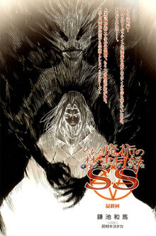 Stiyl SS Part 6 cover