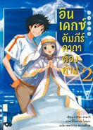 Toaru Majutsu no Index Light Novel v02 Thai cover