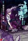 Toaru Kagaku no Accelerator v07 cover